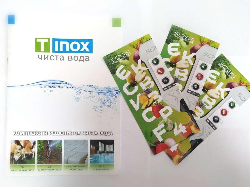 Tinox – рекламни материали