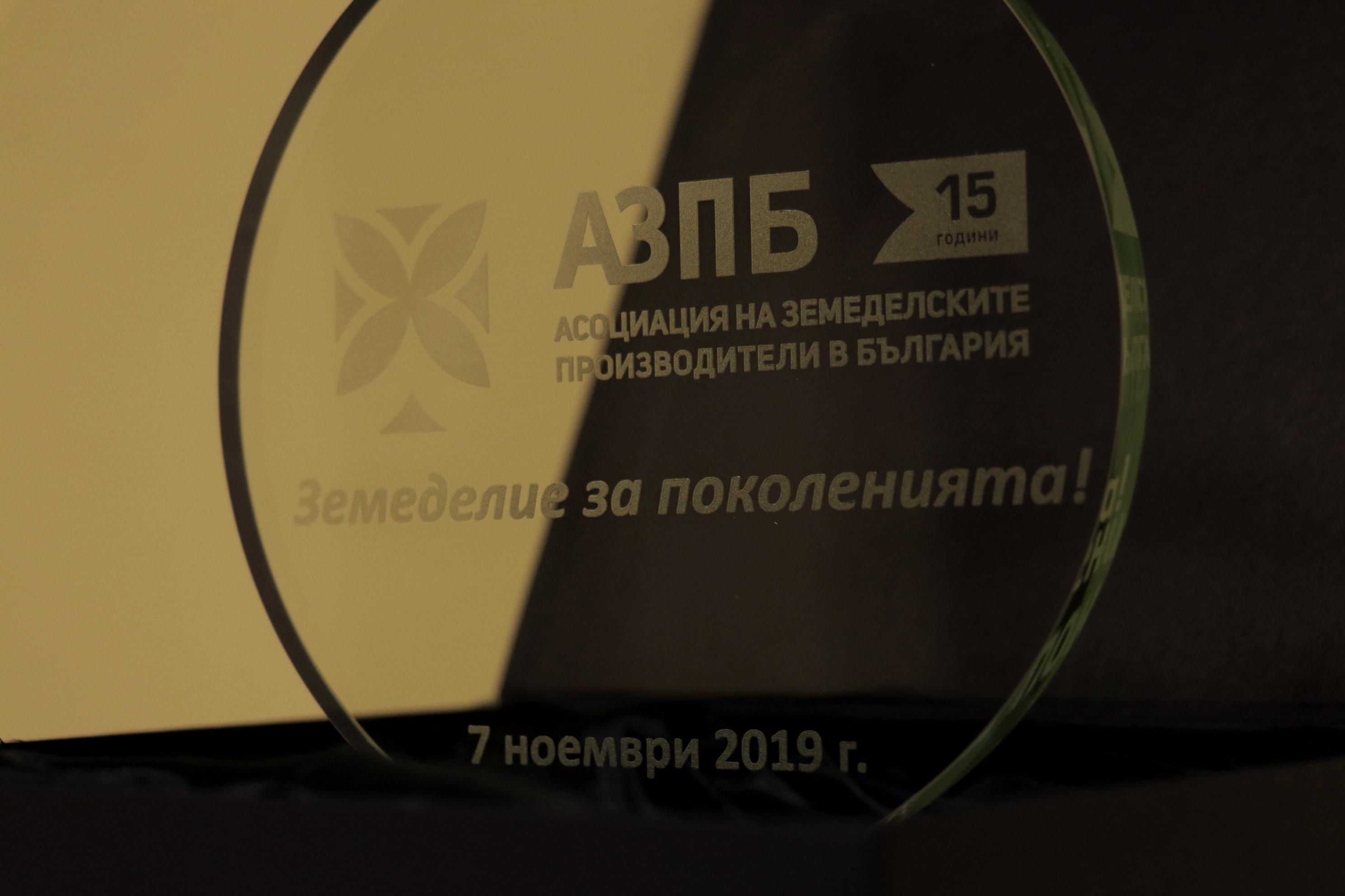 Организиране на събитие – 15 години АЗПБ