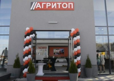 Агритоп: Откриване на нов фирмен център